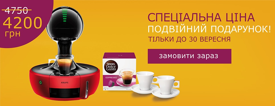 /machines/drop/nescafe-dolce-gusto-drop-red-ua-1